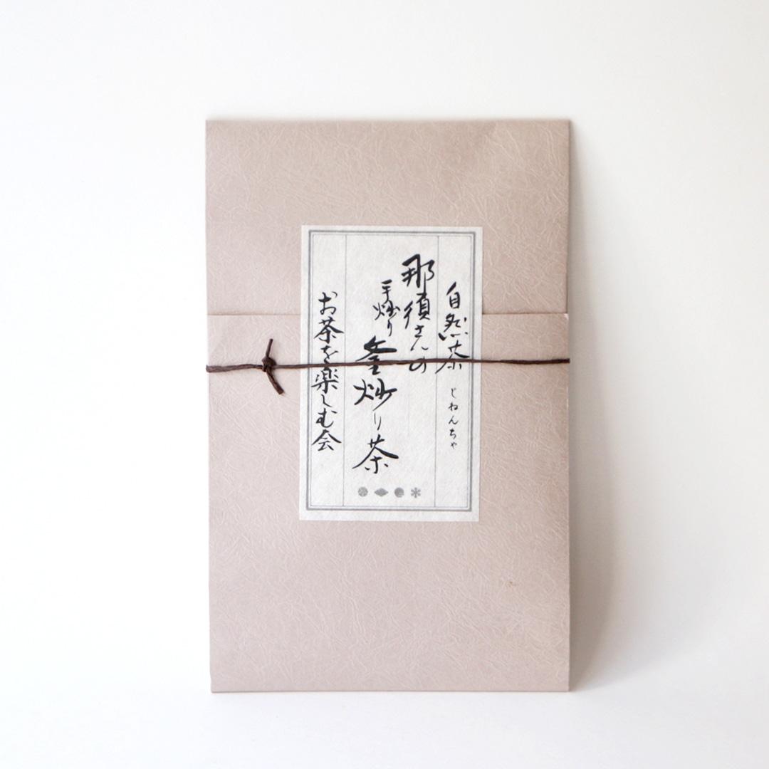 自然茶 那須さんの手炒り釜炒り茶