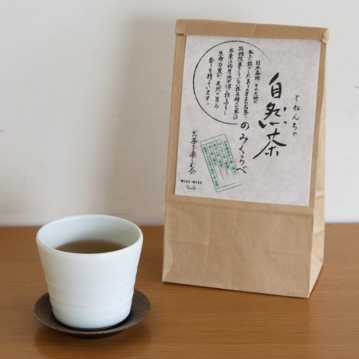 自然茶セット