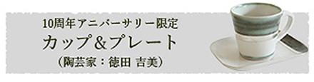 徳田吉美 10周年アニバーサリーカップ&プレート