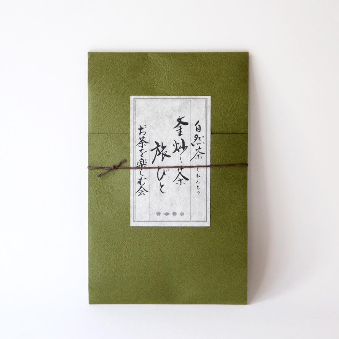 自然茶 釜炒り茶 旅びと